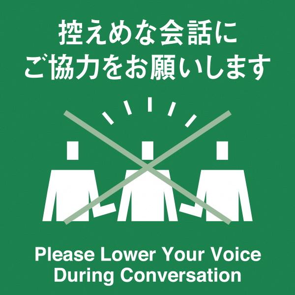 控えめな会話にご協力をお願いします