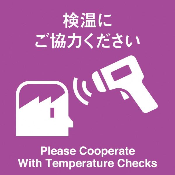 検温にご協力ください