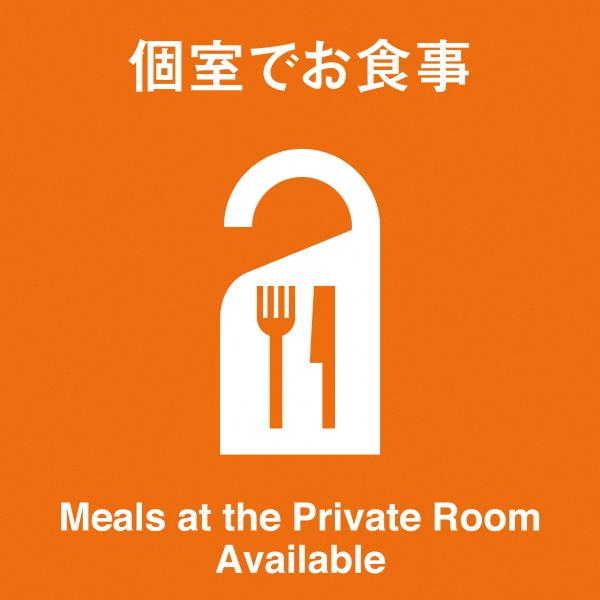 個室でお食事