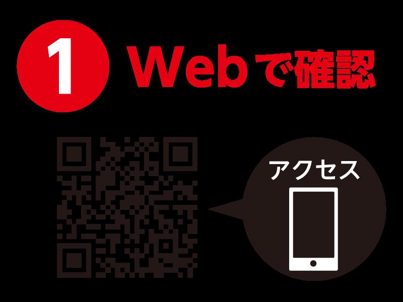 上越妙高タクシーデリバリー(STEP1 Webで確認)