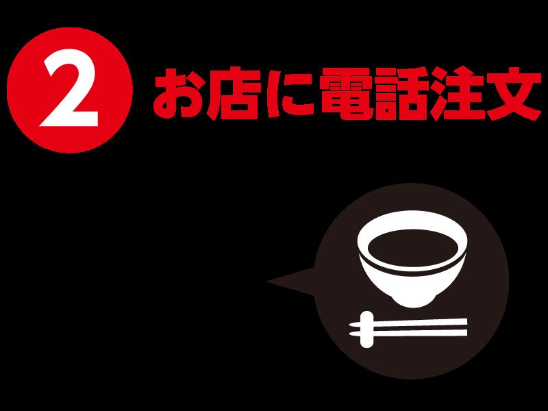 上越妙高タクシーデリバリー(STEP2 お店に電話注文)