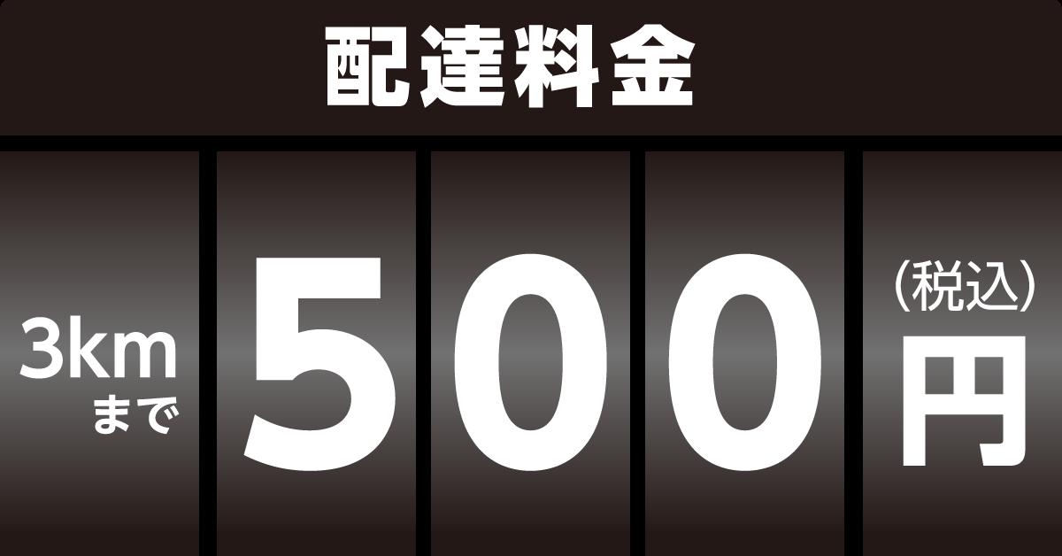上越妙高タクシーデリバリー(配達料金 3kmまで500円)