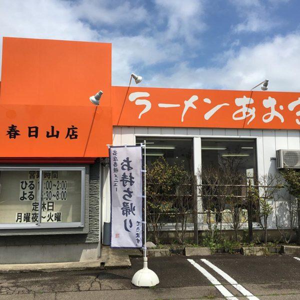 ラーメンハウスあおき春日山店