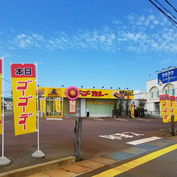 ゴーゴーカレー上越高田スタジアム