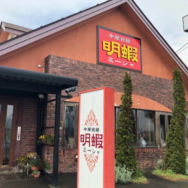 中華食房ミーシャ