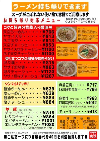 中華料理・らーめん 天空(らーめんメニュー)