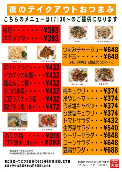 中華料理・らーめん 天空(おつまみメニュー)