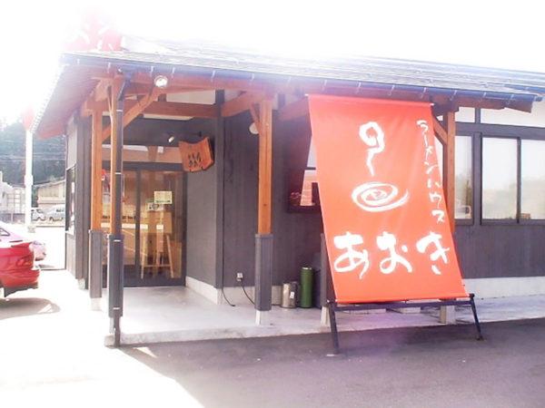 ラーメンハウスあおき 富岡店