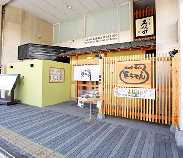 軍ちゃん高田店