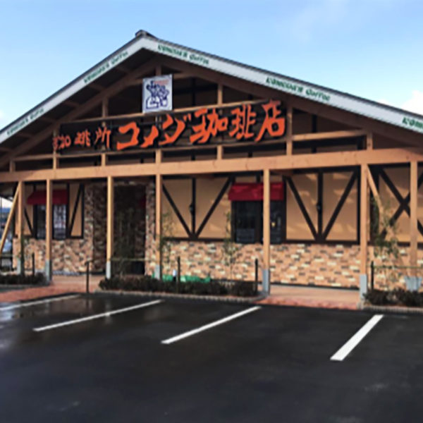 珈琲所コメダ珈琲店 上越妙高駅前店