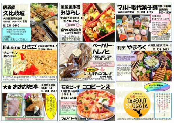大潟飲食店応援プロジェクト実行委員会