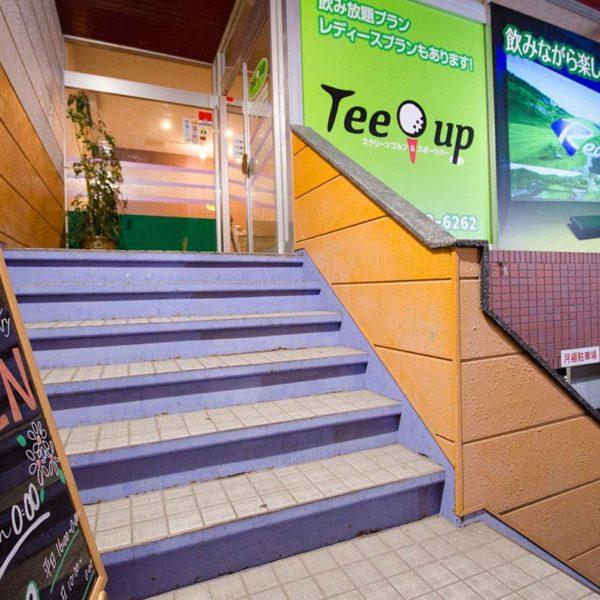 スクリーンゴルフ&スポーツバー Tee up