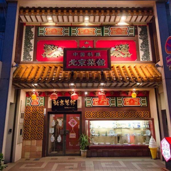 北京菜館 仲町店
